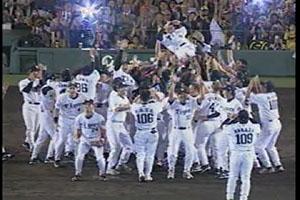 2005阪神優勝